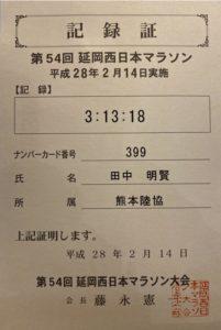 第54回延岡西日本マラソン